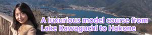 A luxurious model course from Lake Kawaguchi to Hakone